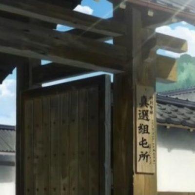 Group logo of Shinsengumi Headquarters