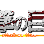 Group logo of Attack On Titan RP